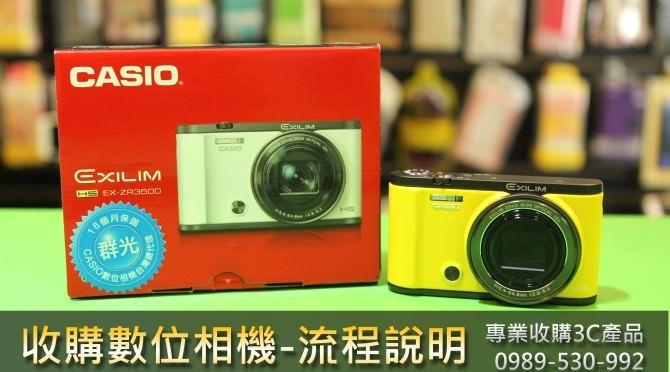 Casio ZR3500 | 台南收購相機