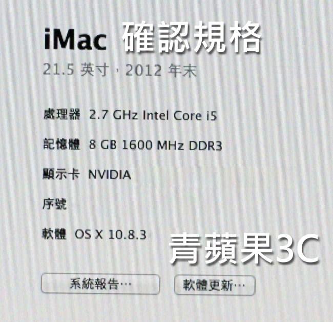 青蘋果-收購imac-4-規格