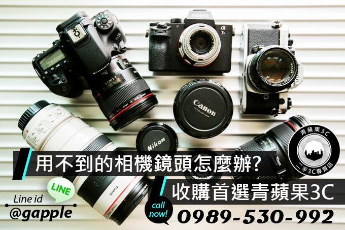 高雄二手相機買賣