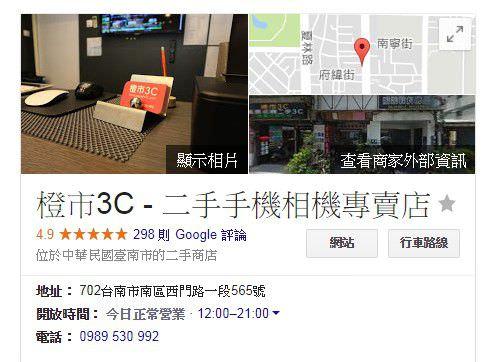 台南中古手機買賣-二手手機推薦青蘋果-0989-530-992
