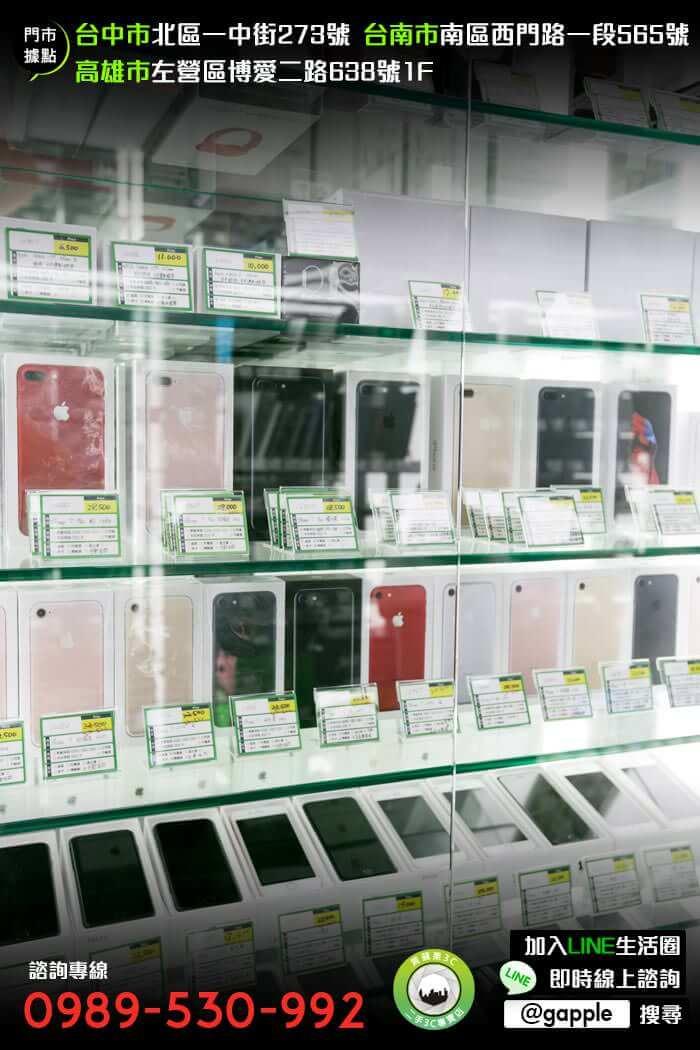 收購iphone xs台南