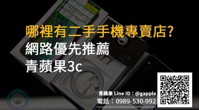 收購手機|回收手機|收購iPhone|三星|Asus|Oppo|Sony 中古手機-青蘋果3c