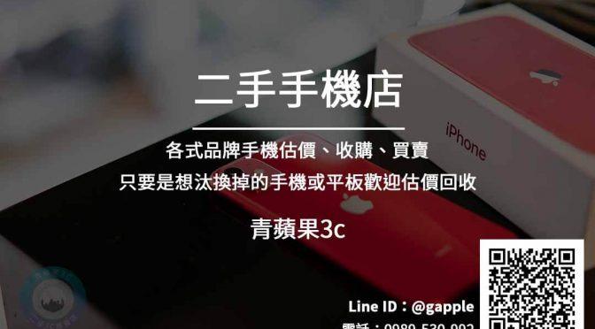 台南二手手機 手機買賣 | 台南通訊行推薦 青蘋果3c