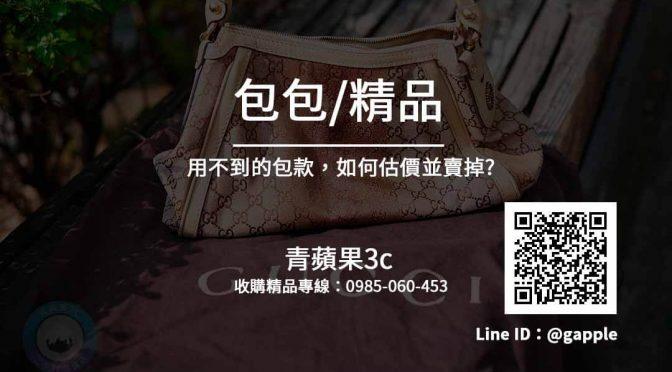 【精品收購】二手包收購 精品買賣 用不著的包包還能賣多少 青蘋果3c