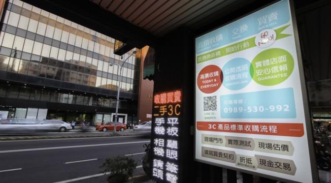 台南店介紹 | 台南收購二手相機、筆電、手機、鏡頭、禮卷、平板