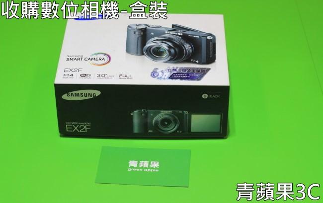 收購數位相機 - 盒裝