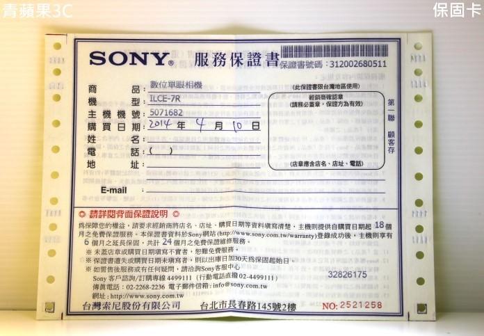 青蘋果-鏡頭收購解說-3-保固卡