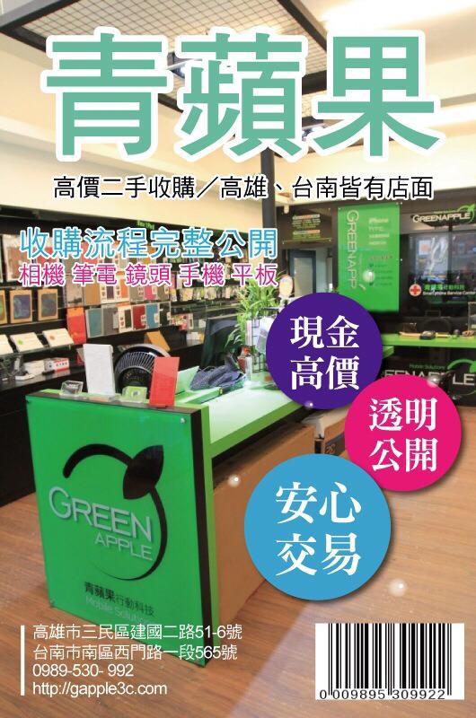 青蘋果3C-高雄台南收購圖-1