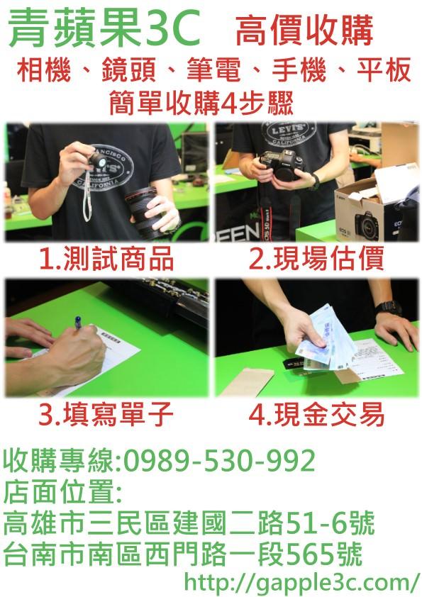 青蘋果3C-收購3C產品-2014