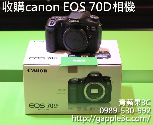 相機收購-canon 70D-青蘋果3C