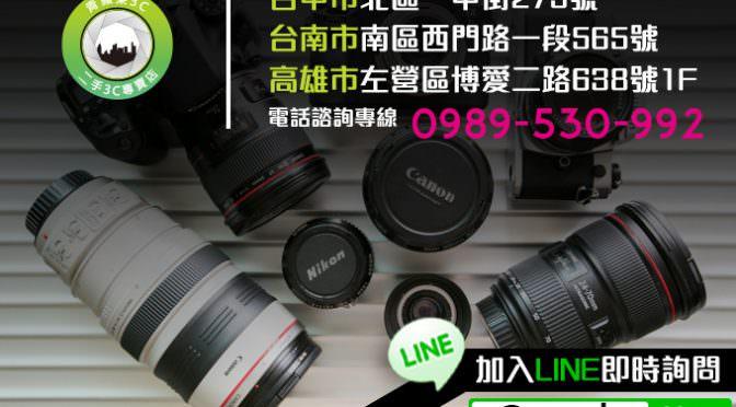 台中哪裡有收購二手相機?二手相機鏡頭專賣店推薦