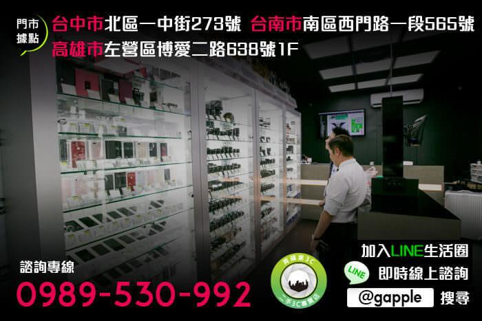 高雄買賣手機