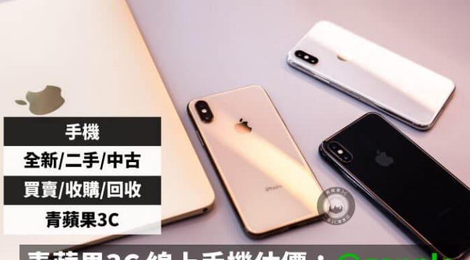 台北二手iphone xs-蘋果愛鳳手機買賣、二手手機收購推薦青蘋果3C