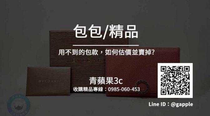 【青蘋果3c】二手精品包怎麼賣? 交給我們專業鑑定並估價回收吧