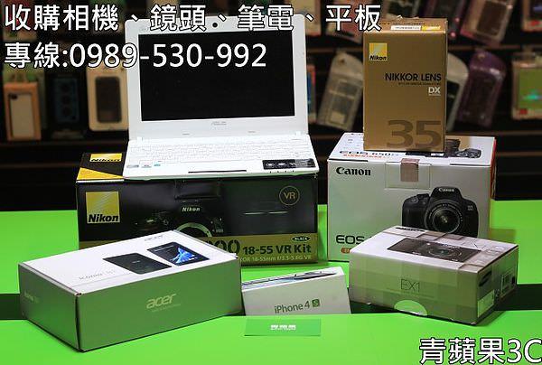 青蘋果3C - 收購3C產品1