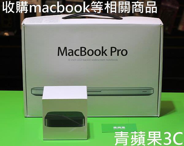 青蘋果 - 收購Macbook