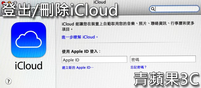 8.青蘋果-收購macbook-8
