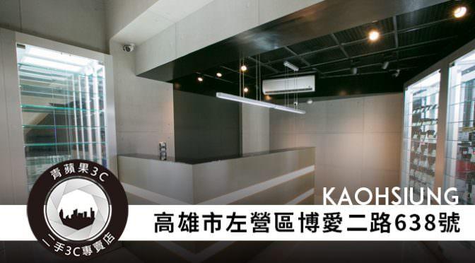 高雄收購平板 | 青蘋果3c