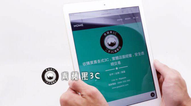收購iPad / Apple蘋果平板電腦