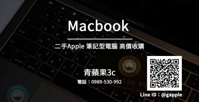 macbook收購