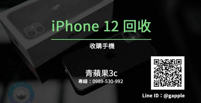 iphone 12 回收手機