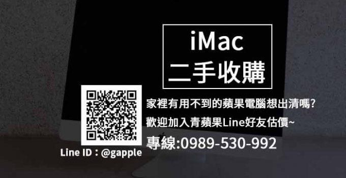 收購二手iMac