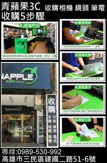 青蘋果 收購5步驟0904