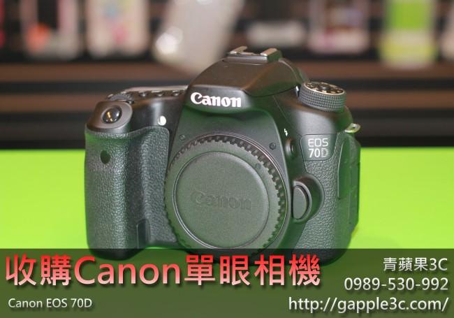 收購canon70d