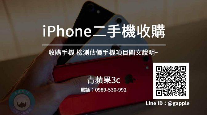 青蘋果通信-高價收購iPhone |青蘋果通信~挑戰手機市場最低價