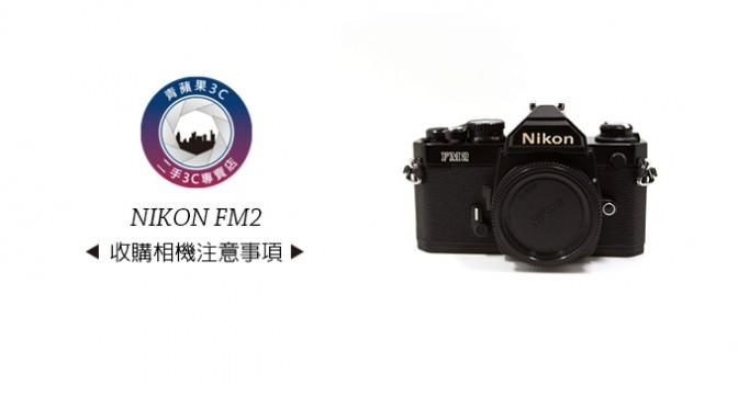 台中收購底片相機 Nikon FM2 收購底片相機要注意什麼!?