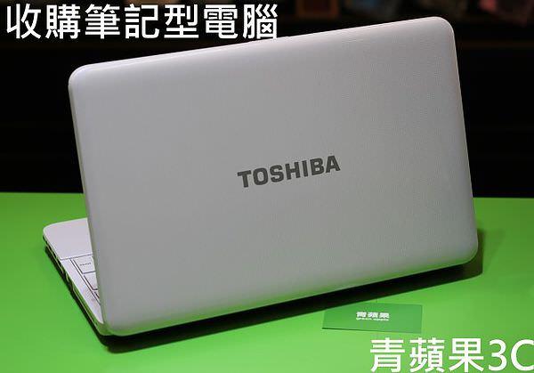 青蘋果3C - 收購東芝筆電