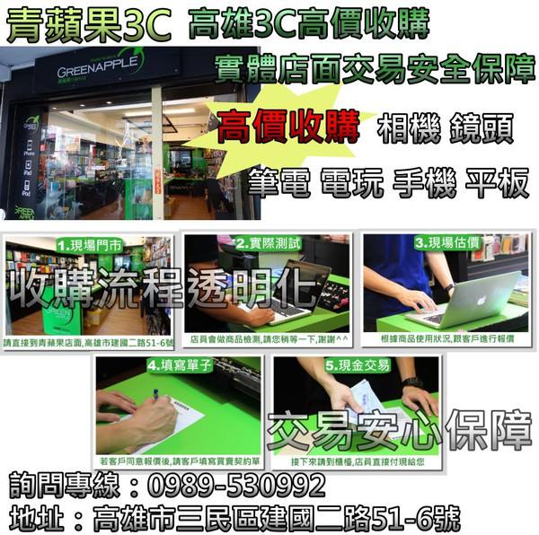 青蘋果 DM - 0620