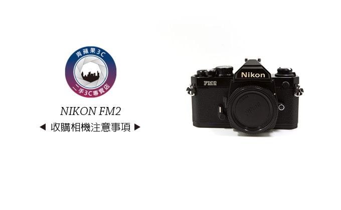 Nikon Fm2|底片相機也有收購?