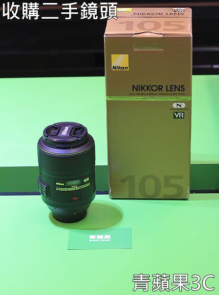 青蘋果3C - Nikon 105mm 二手鏡頭