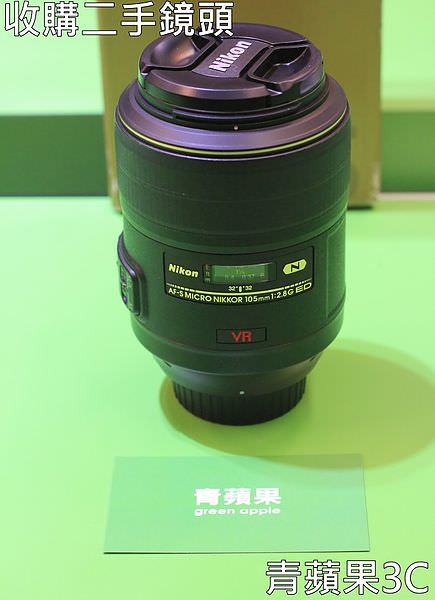 青蘋果3C - Nikon 105mm 二手鏡頭1