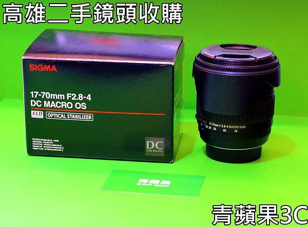 青蘋果3C - 二手鏡頭sigma 17-70
