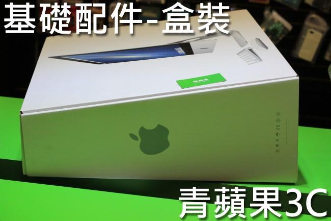 青蘋果-收購imac-3-盒裝