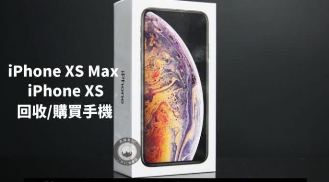 台南二手手機收購:iPhone XS與XR推薦青蘋果3C