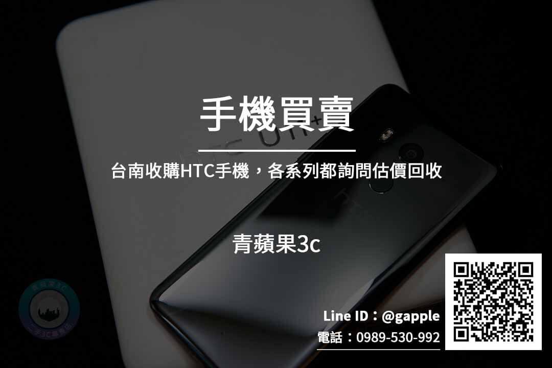 台南收購宏達電手機