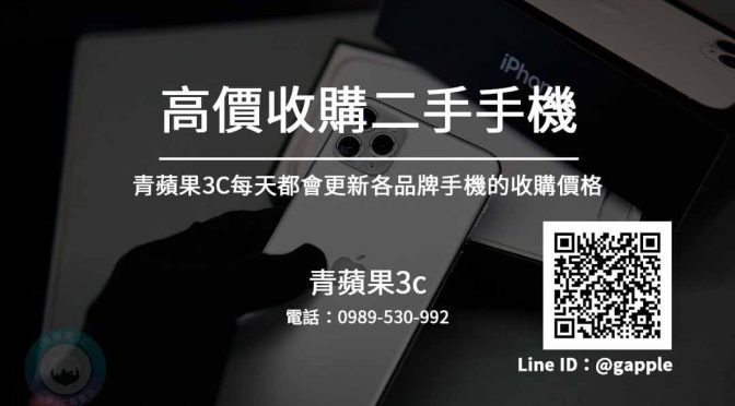 賣手機官網-舊機回收 – 青蘋果3C