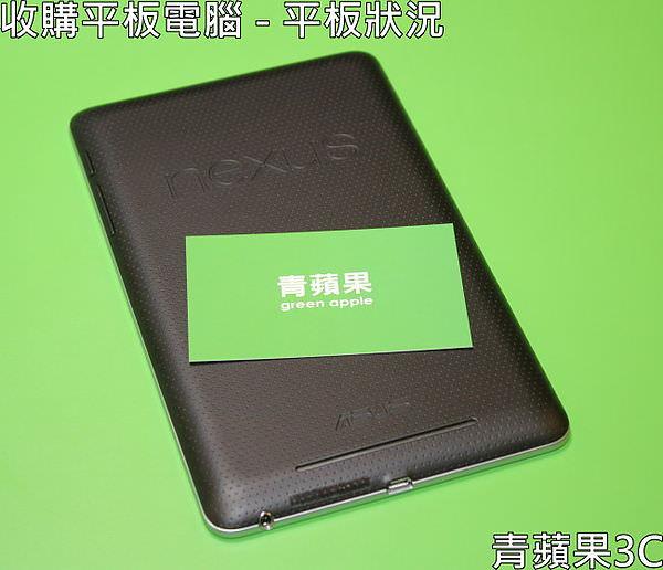 青蘋果3C - 收購平板 - 平板