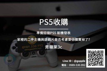 台南收購PS5
