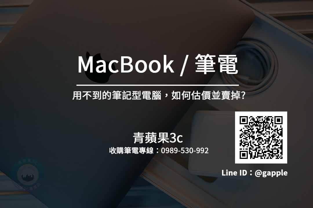 台南收購macbook