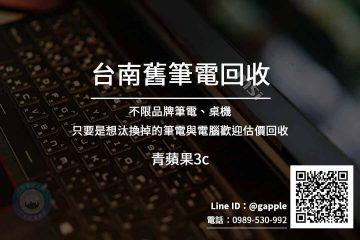 台南舊筆電回收