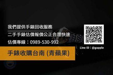 手錶收購台南