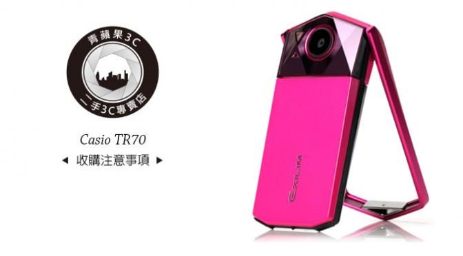 TR70開箱文 | 說明二手相機如何檢查收購