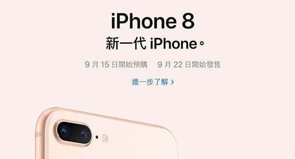 iphone8價錢