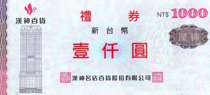 台南買漢神百貨禮券-周年慶用禮卷享優惠-0989-530-992