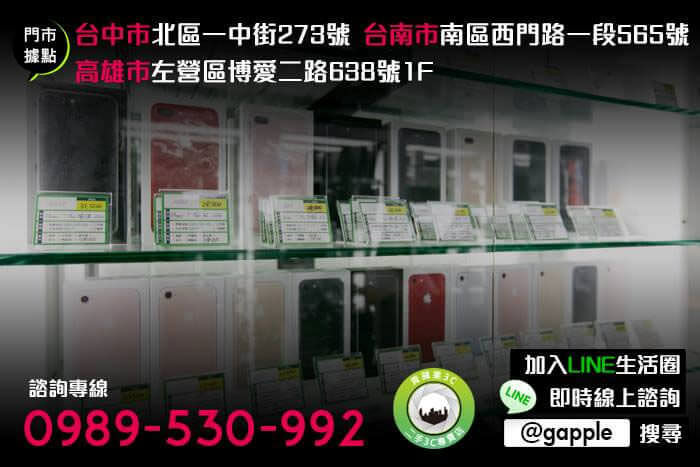 台南二手手機店