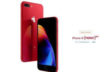 台南收購紅色iPhone8